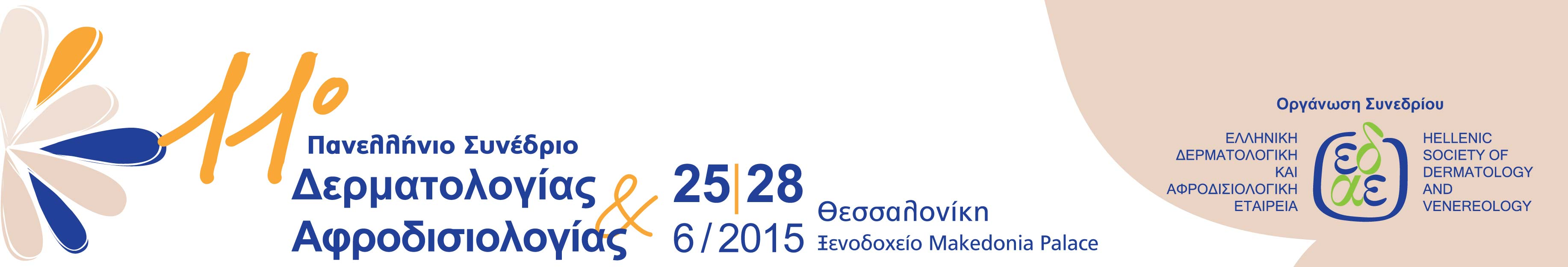 63df2df55c5 Εγγραφές - 11ο Πανελλήνιο Συνέδριο Δερματολογίας & Αφροδισιολογίας